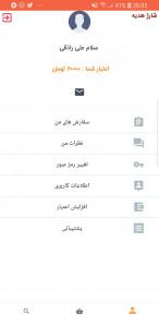 اسکرین شات برنامه آنلاین میوه 3