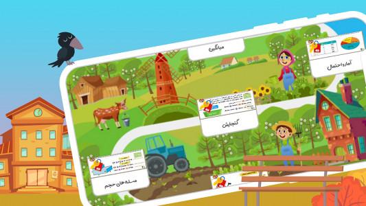 اسکرین شات برنامه آرش و آنا ( آموزش اول تا ششم دبستان ) 11
