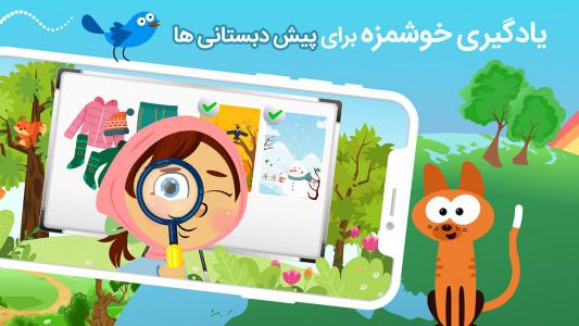 اسکرین شات برنامه آرش و آنا ( آموزش اول تا ششم دبستان ) 2