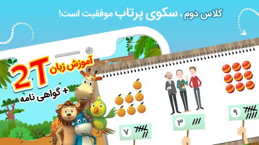 اسکرین شات برنامه آرش و آنا ( آموزش اول تا ششم دبستان ) 4
