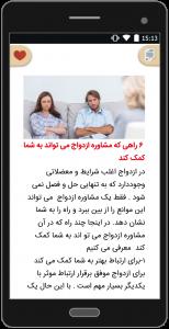 اسکرین شات برنامه همسرانه 4
