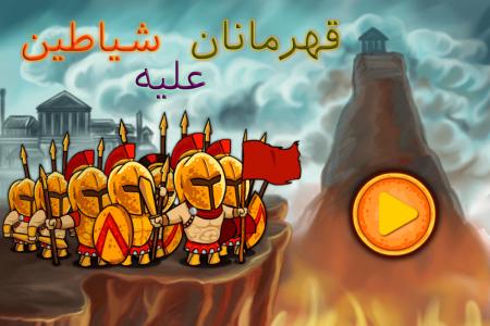 اسکرین شات بازی قهرمانان علیه شیاطین 1