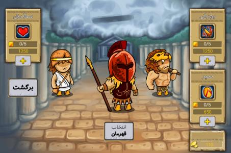 اسکرین شات بازی قهرمانان علیه شیاطین 4