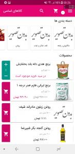 اسکرین شات برنامه هایپر آنلاین 4