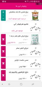 اسکرین شات برنامه هایپر آنلاین 7