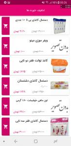 اسکرین شات برنامه هایپر آنلاین 6