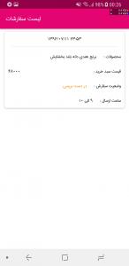 اسکرین شات برنامه هایپر آنلاین 5