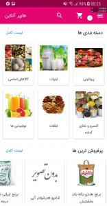 اسکرین شات برنامه هایپر آنلاین 2