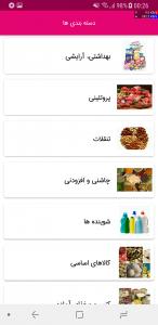 اسکرین شات برنامه هایپر آنلاین 3
