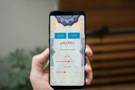اسکرین شات برنامه دعای معراج (مناجات نامه هوشمند) 5