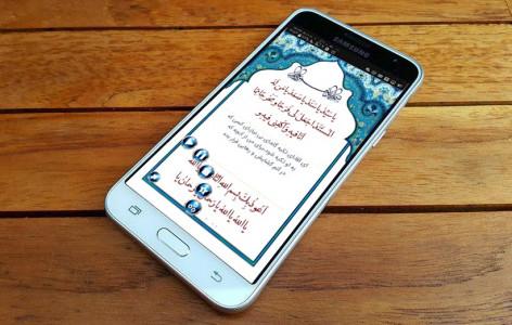 اسکرین شات برنامه دعای معراج (مناجات نامه هوشمند) 3
