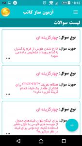 اسکرین شات برنامه آزمون ساز کاتب 2