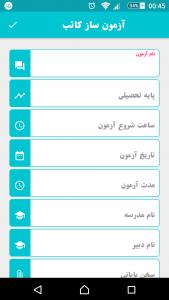 اسکرین شات برنامه آزمون ساز کاتب 3