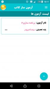 اسکرین شات برنامه آزمون ساز کاتب 5