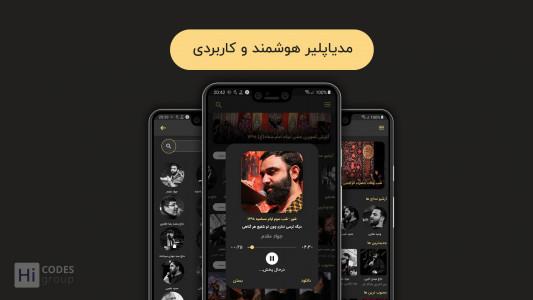 اسکرین شات برنامه حسینیه (ابزار جامع مذهبی) 2