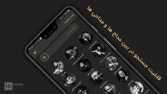 اسکرین شات برنامه حسینیه (ابزار جامع مذهبی) 3