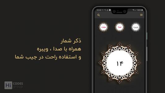 اسکرین شات برنامه حسینیه (ابزار جامع مذهبی) 5