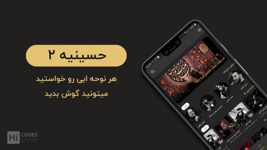 اسکرین شات برنامه حسینیه (ابزار جامع مذهبی) 1