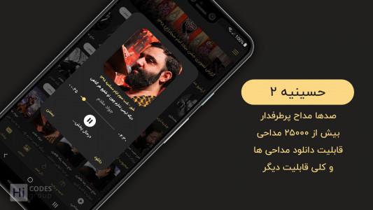 اسکرین شات برنامه حسینیه (ابزار جامع مذهبی) 4