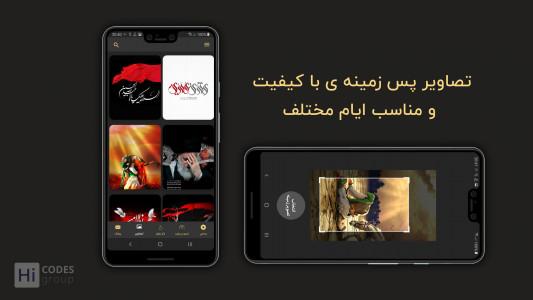 اسکرین شات برنامه حسینیه (ابزار جامع مذهبی) 6