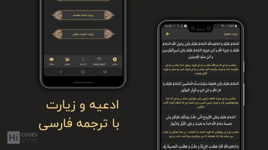 اسکرین شات برنامه حسینیه (ابزار جامع مذهبی) 7