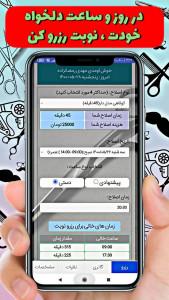 اسکرین شات برنامه رزرو آرایشگاه 3