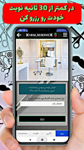 اسکرین شات برنامه رزرو آرایشگاه 2