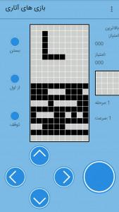اسکرین شات بازی بازی های آتاری 11