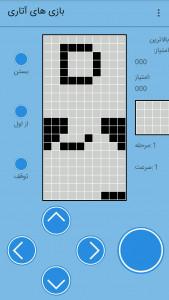 اسکرین شات بازی بازی های آتاری 6