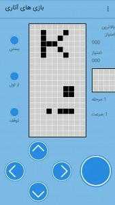 اسکرین شات بازی بازی های آتاری 9