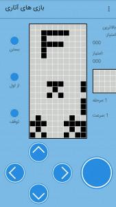 اسکرین شات بازی بازی های آتاری 15