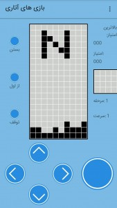 اسکرین شات بازی بازی های آتاری 17