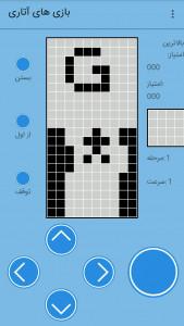 اسکرین شات بازی بازی های آتاری 4