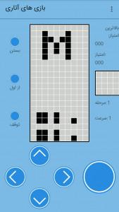 اسکرین شات بازی بازی های آتاری 16