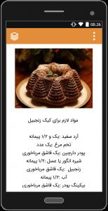 اسکرین شات برنامه آموزش تهیه انواع کیک 5