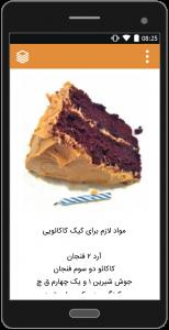 اسکرین شات برنامه آموزش تهیه انواع کیک 3