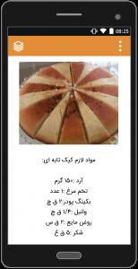 اسکرین شات برنامه آموزش تهیه انواع کیک 2