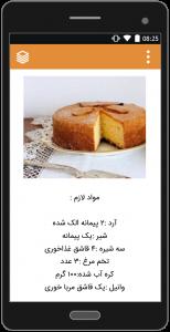 اسکرین شات برنامه آموزش تهیه انواع کیک 1