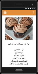 اسکرین شات برنامه آموزش تهیه انواع کیک 4