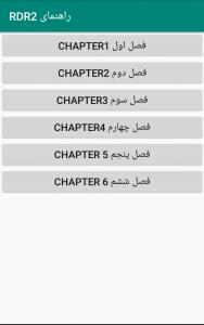 اسکرین شات برنامه راهنمای بازی RDR2 2