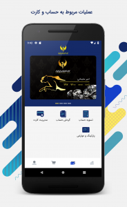 اسکرین شات برنامه کارت اعتباری ایرانیان 4