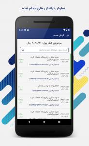 اسکرین شات برنامه کارت اعتباری ایرانیان 8