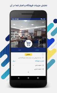 اسکرین شات برنامه کارت اعتباری ایرانیان 9