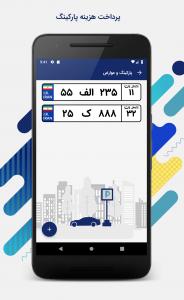 اسکرین شات برنامه کارت اعتباری ایرانیان 6