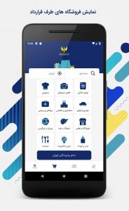 اسکرین شات برنامه کارت اعتباری ایرانیان 3