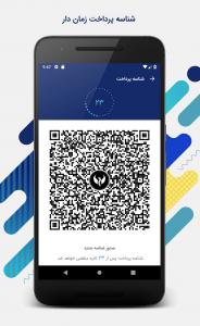 اسکرین شات برنامه کارت اعتباری ایرانیان 5