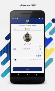 اسکرین شات برنامه کارت اعتباری ایرانیان 7