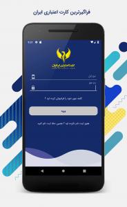 اسکرین شات برنامه کارت اعتباری ایرانیان 1
