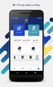 اسکرین شات برنامه کارت اعتباری ایرانیان 2