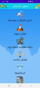 اسکرین شات برنامه تحلیل تکنیکال به زبان ساده 5
